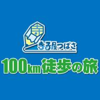 寺子屋つばさ 100km徒歩の旅